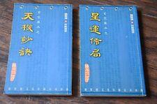 天机妙诀。星运布局 (珍藏珍本)Chinese FENGSHUI Study Book Educational Study Collector