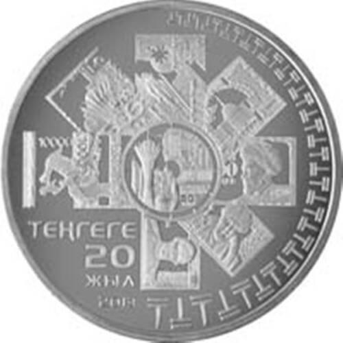 Kazakhstan 50 tenge 20 years of national currency 2013 UNC