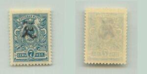 Armenia-1919-SC-95-mint-black-type-C-e9243