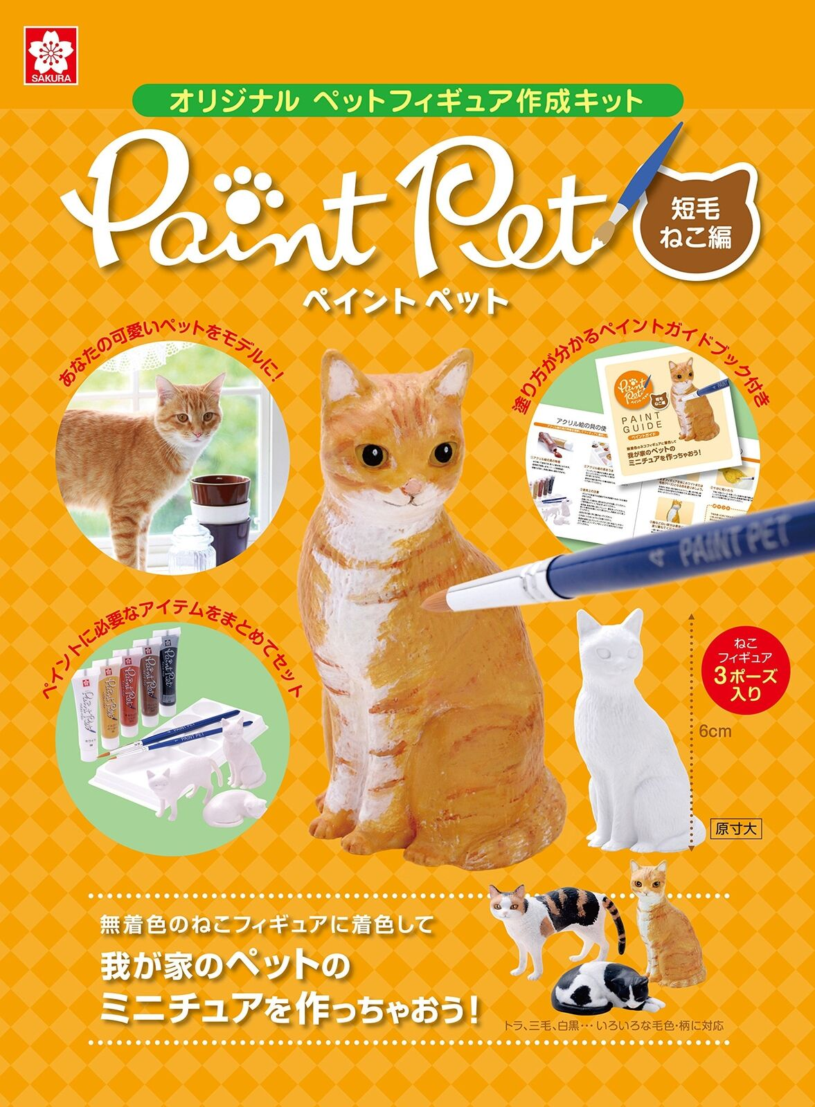 Paint Pet Short Hair Cat Version Original Pet Figures Making Set w Extra