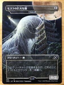 Mothra-039-s-Giant-Cocoon-Japanese-Ikoria-Mysterious-Egg-showcase-godzilla-mtg-NM