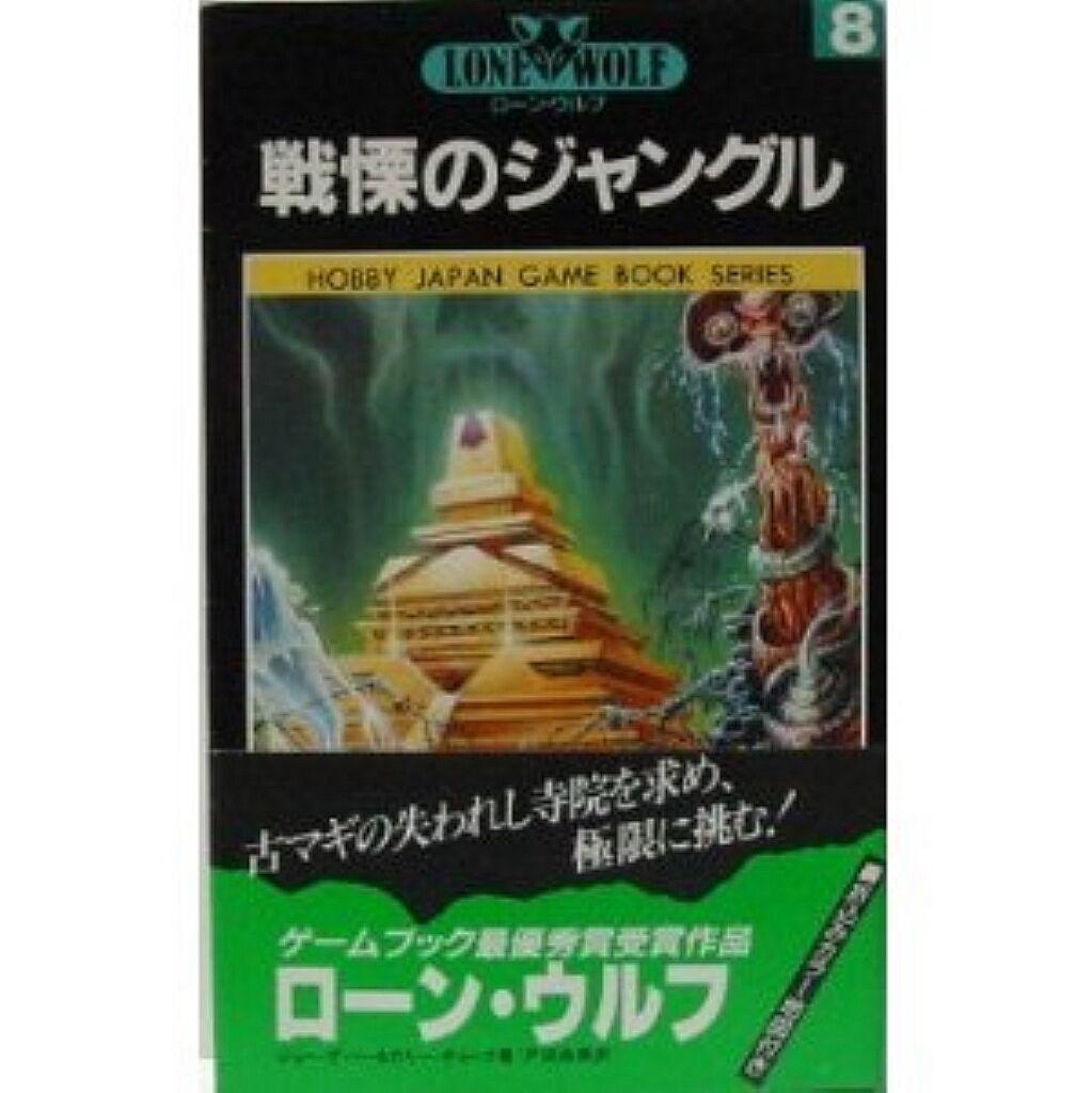 The Lone Wolf (8) Senritsu no Jungle (Hobby Japan Game Book) game book   RPG