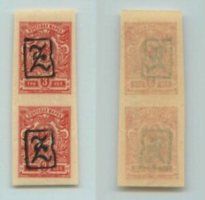 Armenia-1919-SC-32-mint-imperf-handstamped-a-black-pair-f7059
