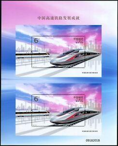 China-PRC-2017-29-Eisenbahn-Train-High-Speed-Rail-Block-237-Druckbogen-Uncut-MNH