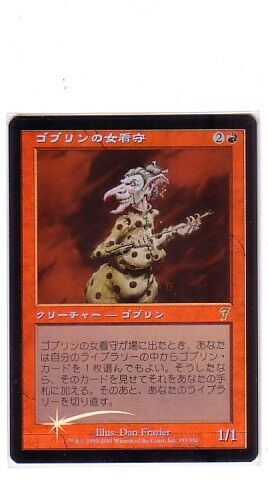 MTG JAPANESE FOIL 7TH EDITION GOBLIN MATRON MINT MAGIC THE GATHERING CARD RED