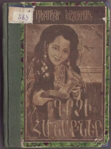 1901 Pen Jokes By Alexander Tsaturyan Satire Love Poetry First