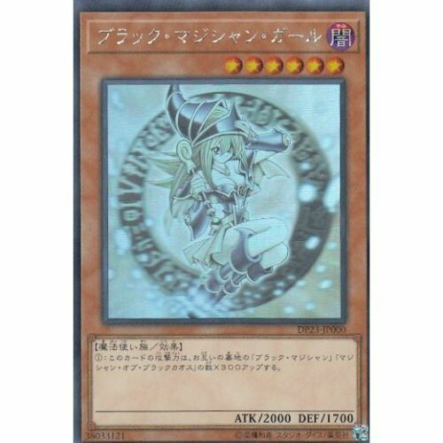 "Japanese Yugioh /""Dark Magician Girl/"" DP23-JP000 Holographic Rare"