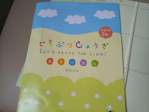Simplifié Le Jeu Cathch Pour Enfants Shogi Japan Du Usons Lion Animal w7PBxx