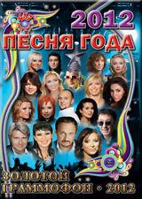PESNYA GODA 2011 ZOLOTOY GRAMMOFON 2012 (DVD NTSC)