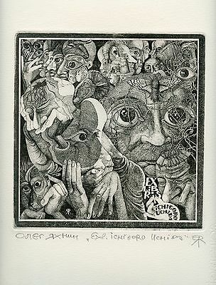Metamorphosis Ex libris Bookplate Etching by Oleg Yakhnin, Russia