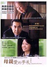 "Koji Yakusho ""Chronicle of My Mother"" Aoi Miyazaki 2011 Japan Drama Region 3 DVD"