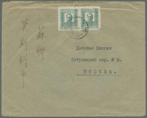 1949 Capot De Harbin, Chine à Moscou Urss, Affranchis Paire De $1500 Mao Timbres-afficher Le Titre D'origine RafraîChissant Et BéNéFique Pour Les Yeux