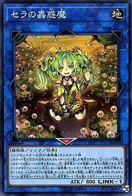 Japanese Traptrix Sera LVP2-JP061 Super Rare MINT Yu-Gi-Oh