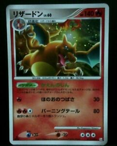 Charizard Pokemon Holo 2009 Advent of Arceus 1st Edition 017//090 Japanese EX
