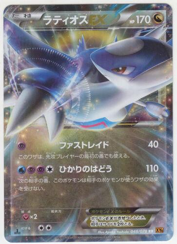 Pokemon Card XY Booster 6 Emerald Break Latios-EX 048//078 RR XY6 1st Japanese