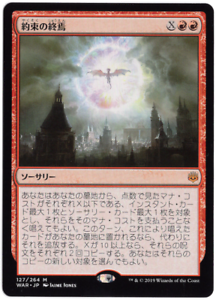 War of the Spark Finale of Promise MTG Magic The Gathering Japanese
