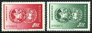China Taiwan 1340-1341, MNH.UNICEF, 15th ann.Child Receiving Milk,UN Emblem,1962