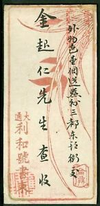 IMPERIAL-CHINA-EARLY-MIN-CHU-PRIVATE-POST-COVER
