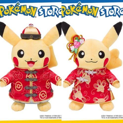 Pokemon Center Singapore Lunar New Year Pikachu Plush Set of 2
