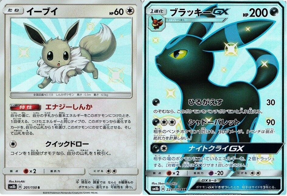 Eevee s Umbreon ssr set Japanese Pokemon Card Ultra Shiny SM8b NM