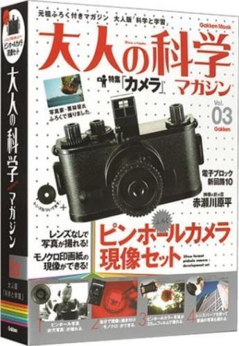 Otona no Kagaku Science Magazine Vol.03 Pinhole Camera Kit Mook Gakken FUN