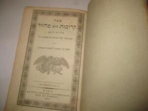 1834 Vienna HEBREW & JUDEO-GERMAN SUKKOT/SUCCOT MACHZOR Mahzor Judaica