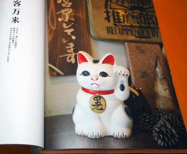 MANEKINEKO Lucky Charm Born in Japan Book Maneki-neko Beckoning Cat #1027