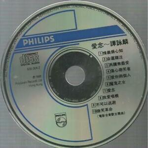 二手 銀圈版 CD冇花 (面紙在中央有一圓形破損,請看圖) 譚詠麟 Alan Tam 愛念 1989年
