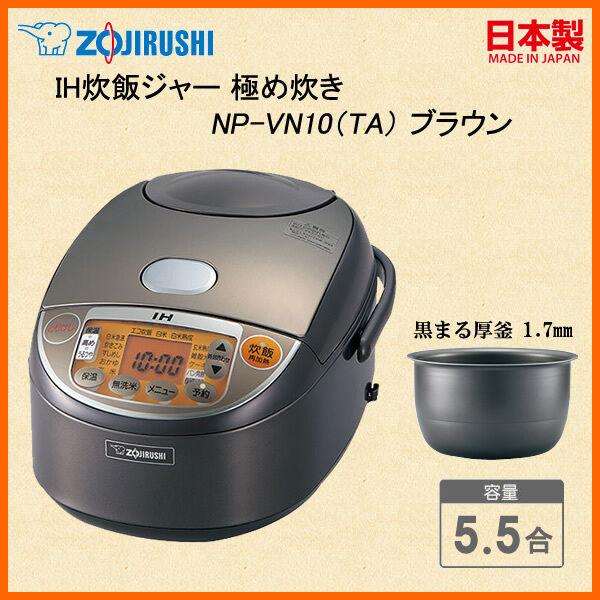 Nouveau ZOJIRUSHI IH Riz Cuisinière NP-VN10-TA 1.0 L NP-NVC10 MADE IN JAPAN