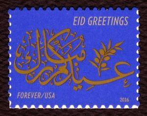 #5092 Eid , Mint ** Toute 4 = Livraison Gratuite **