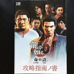 yakuza like a dragon movie poster