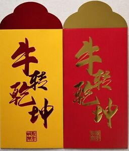 Ang Pow Packets - 2021 Continental set of 2 colour