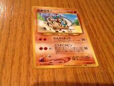 Pokemon Card JAPANESE HITMONTOP  No. 237 PIKACHU THE MOVIE 2000 GLOSSY PROMO