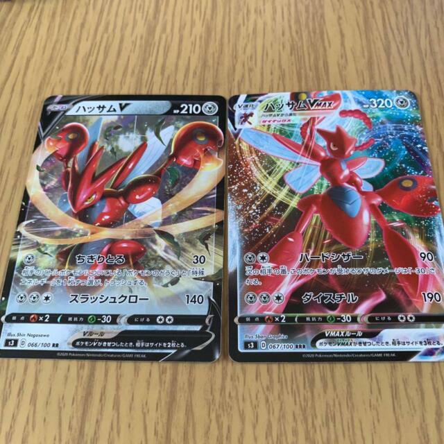 Pokemon card Japanese s3 Scizor V VMAX RR RRR set | eBay