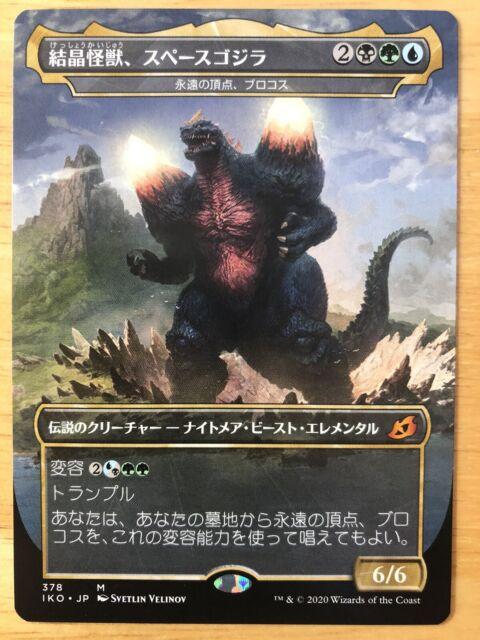 Death Corona x1x Ikoria NM MtG Godzilla Variant Spacegozilla