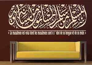 Sticker islam hadith avec traduction français calligraphie arabe + ...