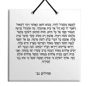 Details about Hebrew Book of Psalms Ceramic TILE holy bible Tehillim  Chapter 52 תהילים עברית