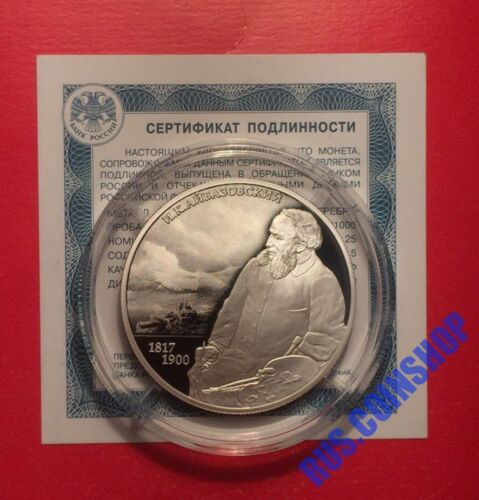 2 ROUBLES 2017 RUSSIA PAINTER AIVAZOVSKY SILVER PROOF