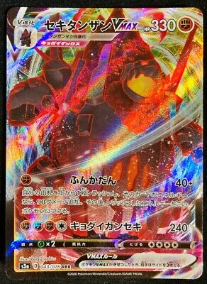 Coalossal VMAX 043/076 RRR S3a Legendary Heartbeat ...