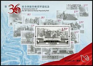 China-PRC-2016-Block-218-Wahl-der-Schoensten-Briefmarke-36th-Best-Stamp-2015-MNH
