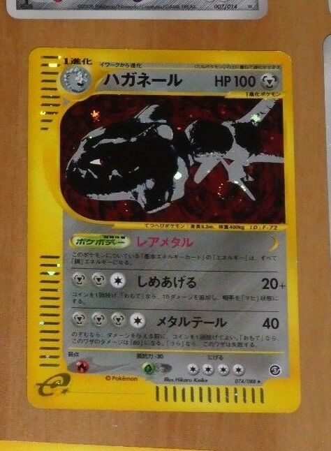Pokemon japanese rare card holo card 074 088 e-series made in japan