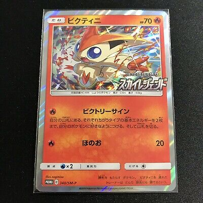 Aipom 387//SM-P PROMO Pokemon Card Japanese  NM