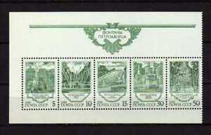 15249) RUSSIA 1988 MNH** Nuovi**  Fountains - Fontane  - LEFT SIDE