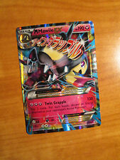 PL Mega M MAWILE EX Pokemon Card PROMO Black Star XY104 Set Ultra Rare X and Y
