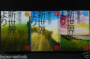 Shinsekai Yori Book