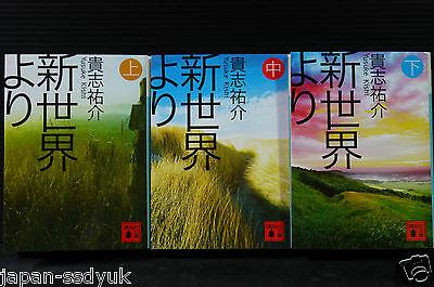 JAPAN Yuusuke Kishi novel From the New World//Shin Sekai Yori 1~3 Complete set