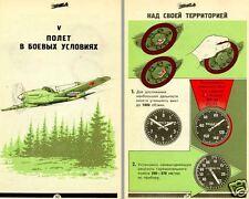 Ilyushin Il-2 IL-2 sturmovik rare WW2 manual archive Soviet 1940's HISTORIC