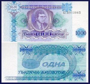 Ernst Russland Pnl , Mmm 1,000 Biletovs Bons, Mavrodi - Riesige Ponzi Scheme Unc Elegant Und Anmutig
