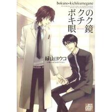 Boku no Kichiku Megane YAOI Manga Japanese / MIDORIYAMA Youko
