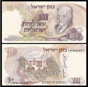 Israel-1968-10-Lirot-UNC-10-1968-17318940-Blue-S-N
